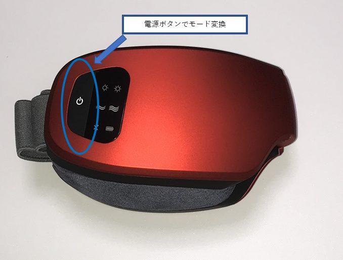LIKIIのホットアイマスクは電源ボタンひとつで操作