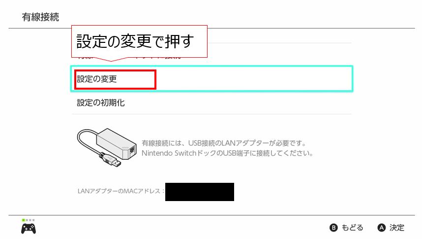 switchのDNSの設定6