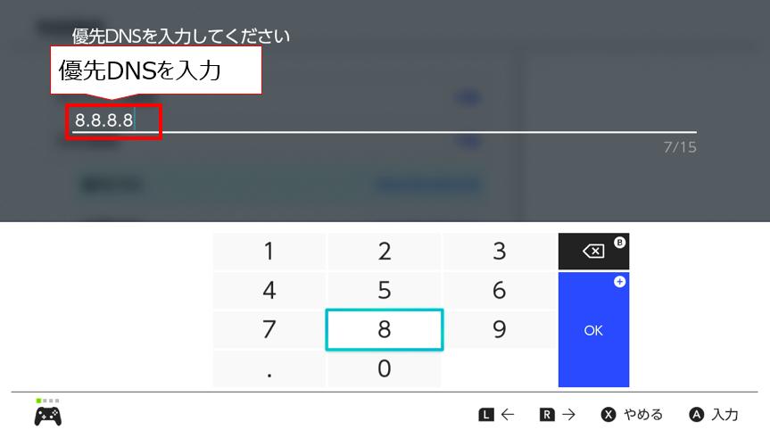 switchのDNSの設定8