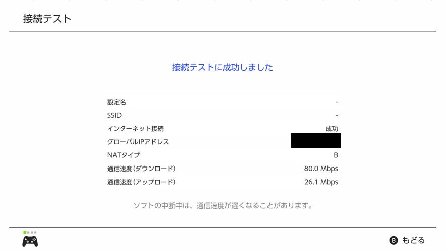 任天堂switchドッグの有線LANアダプタの使用