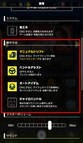 マリオカートツアーのオススメのゲーム設定