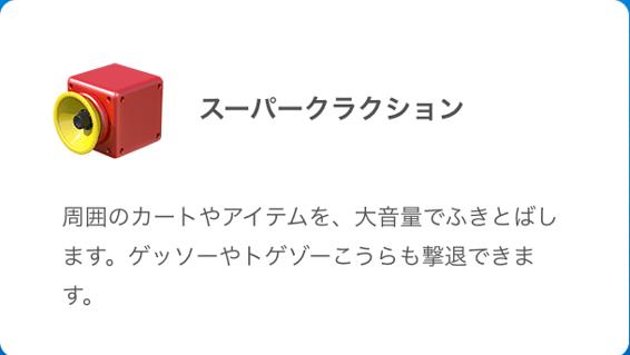 マリオカートツアーのアイテムスーパークラクション