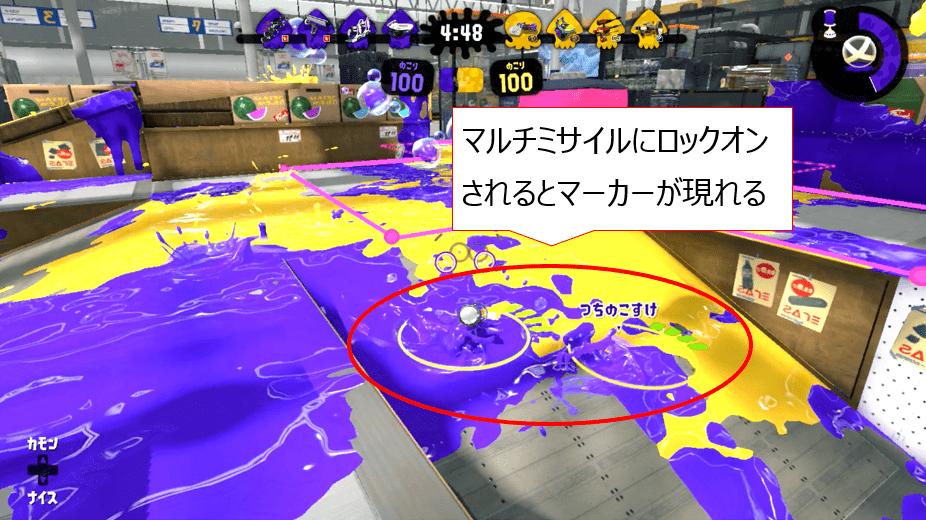 マルチミサイルの黄色いマーカー