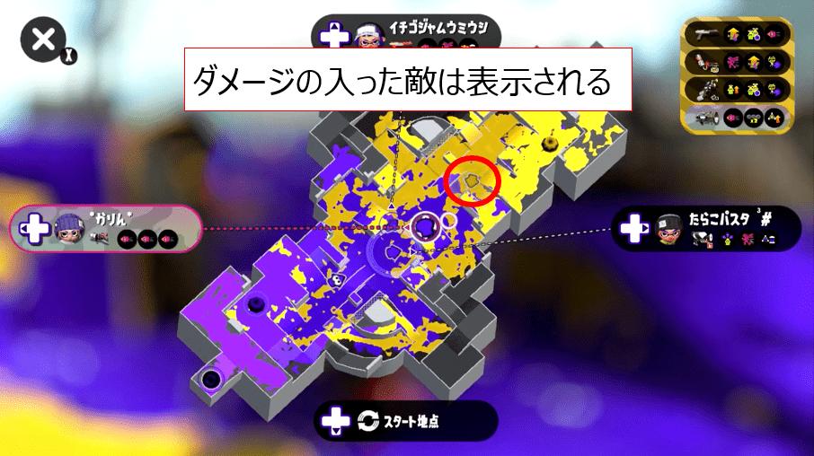 ダメージが入っている敵はマップに表示される