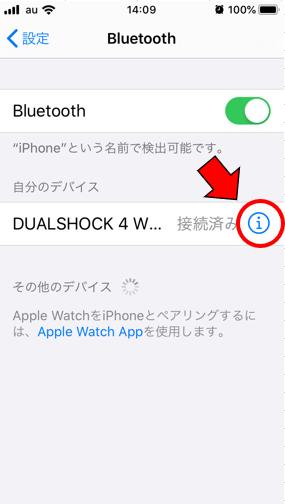 iPhoneとPS4コントローラーの接続を解除