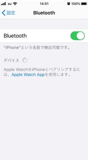 iPhoneとPS4コントローラーの接続 Bluetoothの横が緑になっていればok