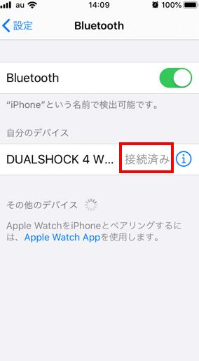 iPhoneとPS4コントローラーの接続 接続済み