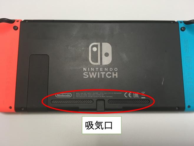 任天堂 switch本体の吸気口