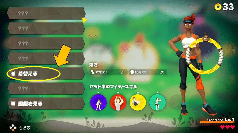 キャラクターの変更