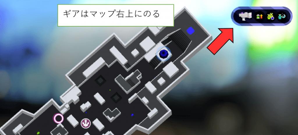 スプラ2で相手ギアの確認はマップを開く
