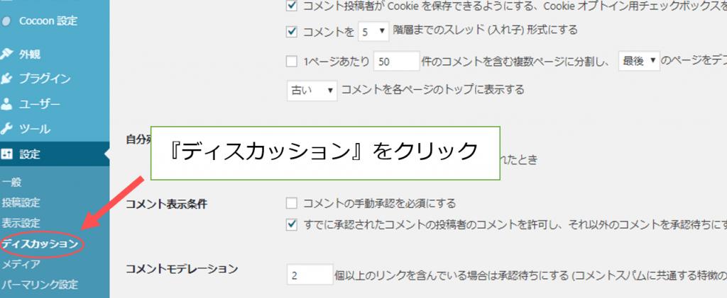 ワードプレス管理画面設定を押したところにあるディスカッションをクリック