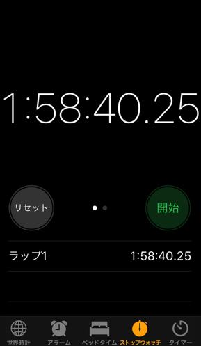 IPhoneのストップウォッチ