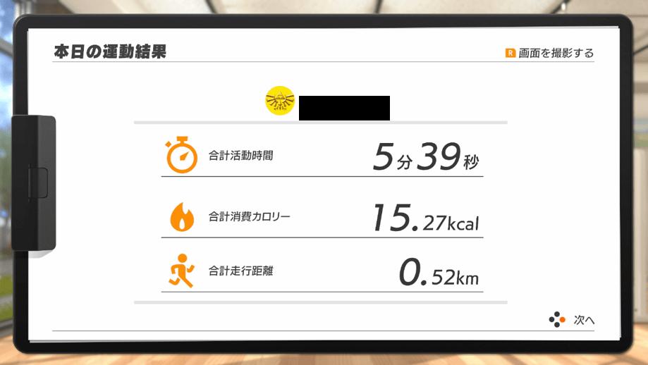 リングフィットの運動データ1