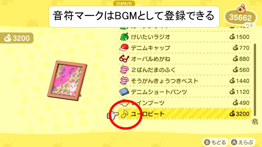 あつ森の音符マークはBGMとしてコンボやスピーカーに登録できる