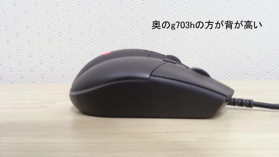 ゲーミングマウスg703hは背が高い