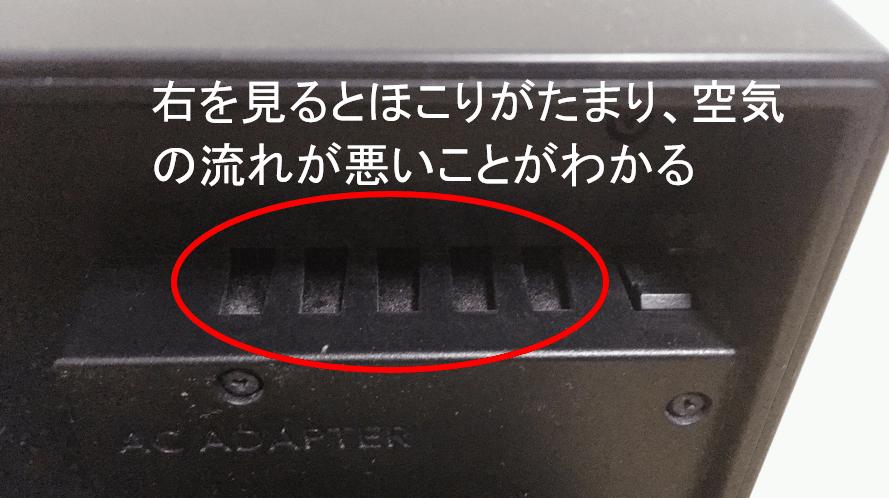 Switch純正ドックの吸気口2