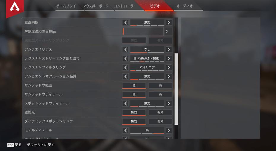 Apexのゲーム画面