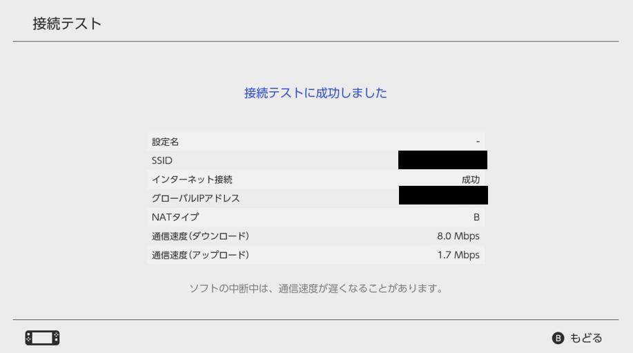 Switchのネット速度計測