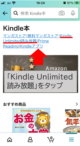 Kindle Unlimited読み放題をタップ