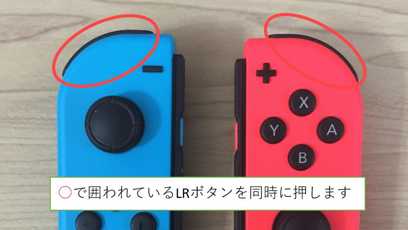 Switch Liteにリングフィットをする方法4