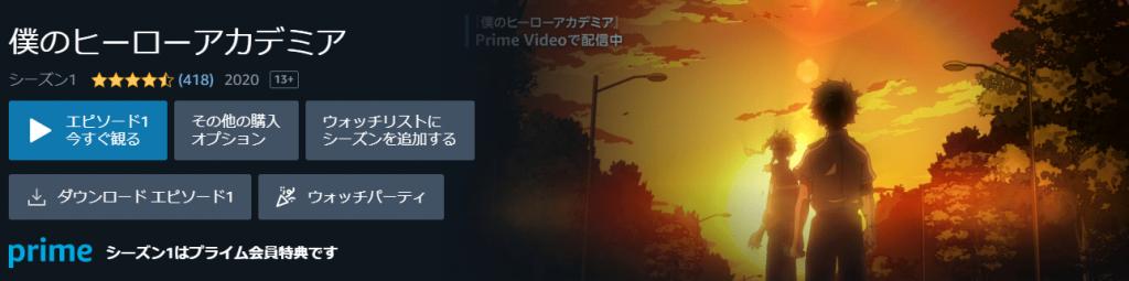 PrimeVideo対象ジャンプアニメ「僕のヒーローアカデミア」