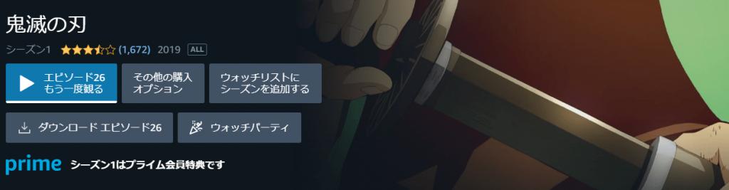 PrimeVideo対象ジャンプアニメ「鬼滅の刃」