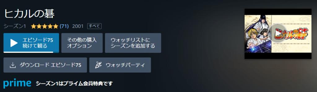 PrimeVideo対象ジャンプアニメ「ヒカルの碁」