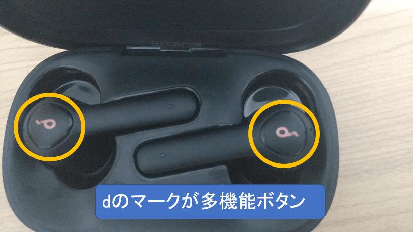 Soundcore Life P2のイヤホンについている多機能ボタン