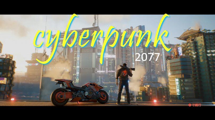 年末年始のおすすめゲームベスト8【サイバーパンク2077】