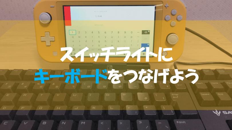 スイッチライトにキーボードを接続しテキスト入力する方法