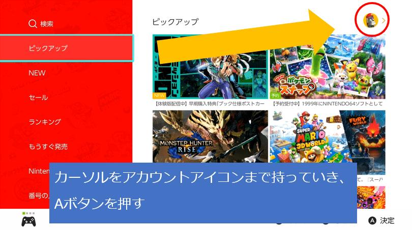 ニンテンドーeShopの画面