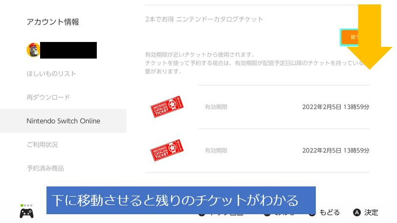 スイッチ オンライン チケット