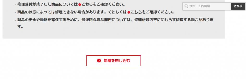 オンライン修理依頼の画像(任天堂より)