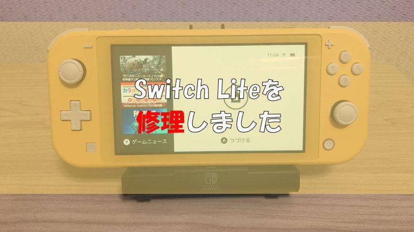 Switch Lite故障し任天堂へ修理に出す方法