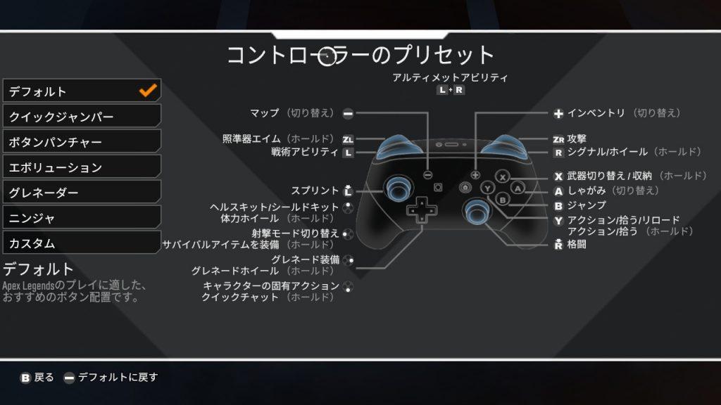 Switch版Apex操作方法のコントローラー画面