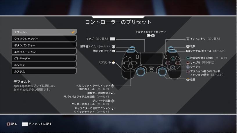 PS4版APEX操作方法