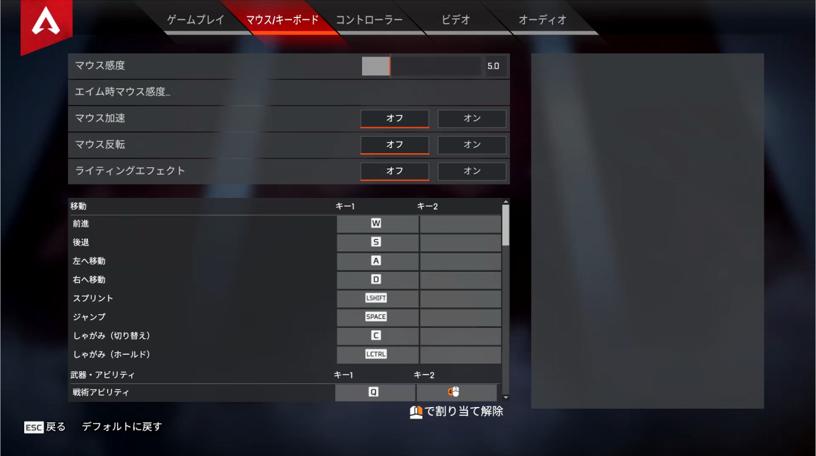 PC版APEX操作方法の画像1