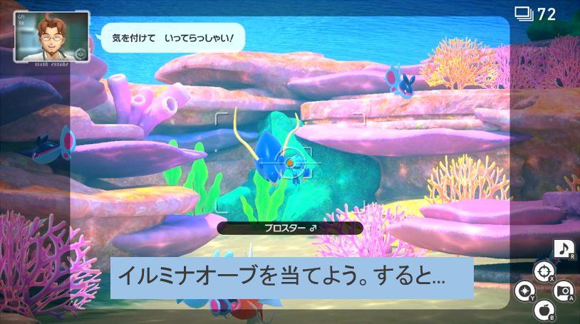 ポケモンスナップでレンティル海床(海中)のイルミナスポットの出し方