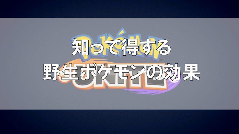 ポケモンユナイト野生ポケモンの効果