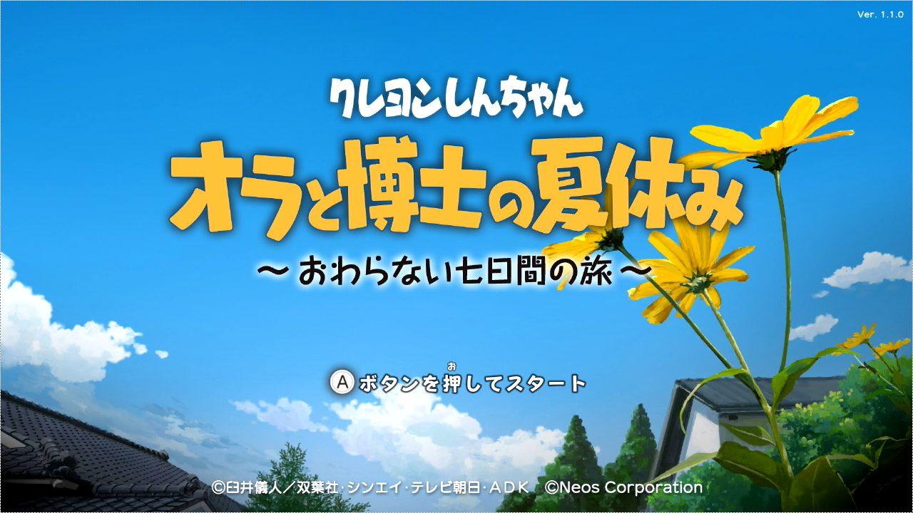 クレヨンしんちゃんオラと博士の夏休み【オラ夏】