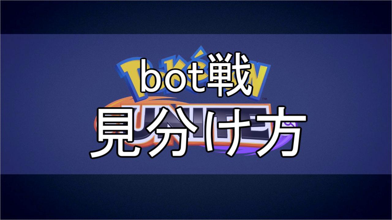 ポケモンユナイト Bot戦見分け方