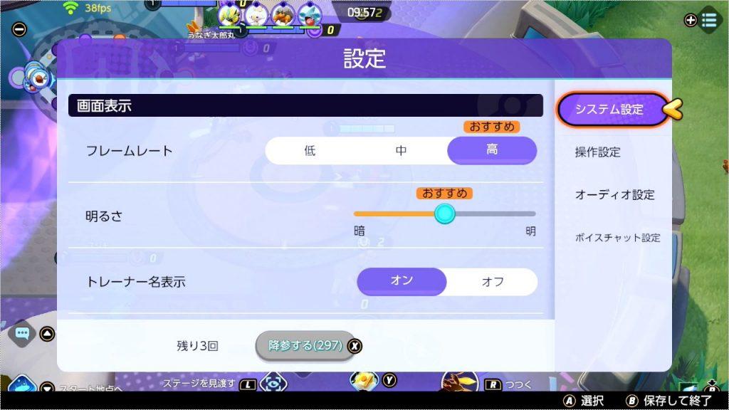 ポケモンユナイトのシステム設定画面