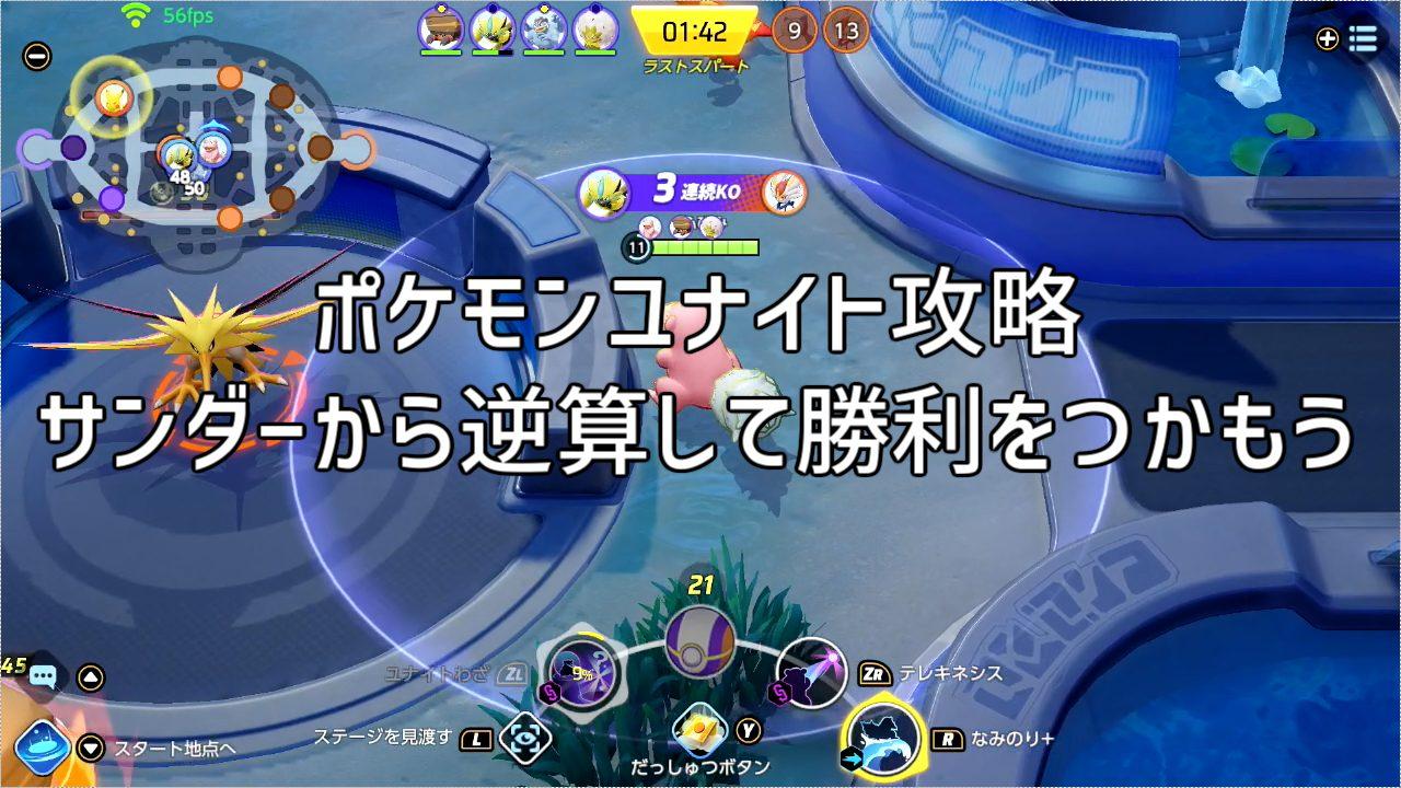ポケユナ攻略 サンダーから逆算して勝利する