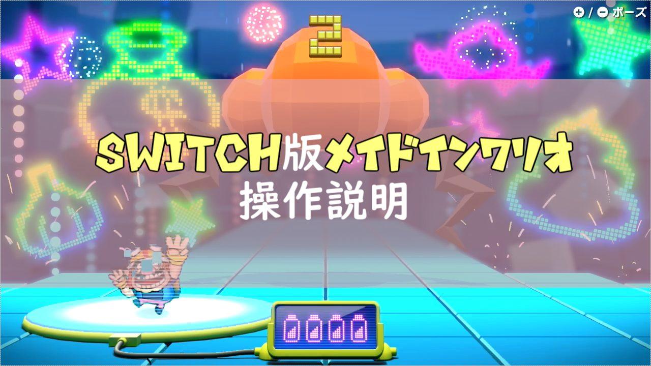 おすそわけるメイドインワリオの操作説明(Switch)